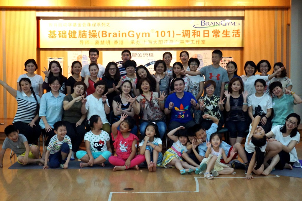 A group photo of parents and children attending the Brain Gym 101 course in Shanghai, July 2015. Instructor Amy Choi is in the 2nd row, center.